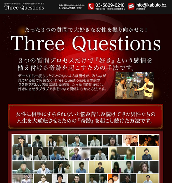 Three Questions プログラム