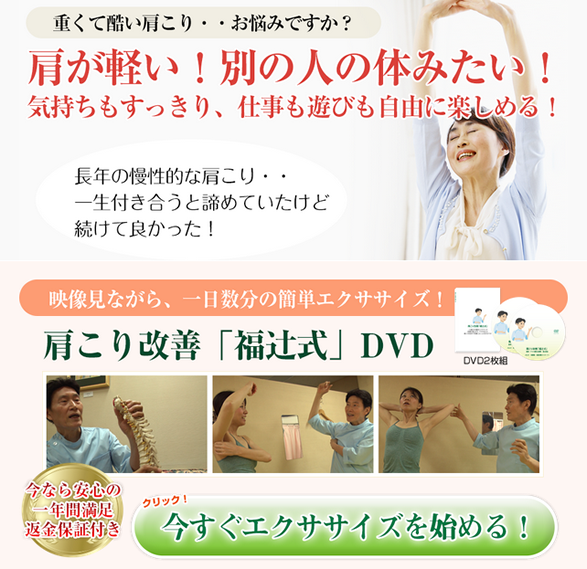 肩こり改善「福辻式」DVD