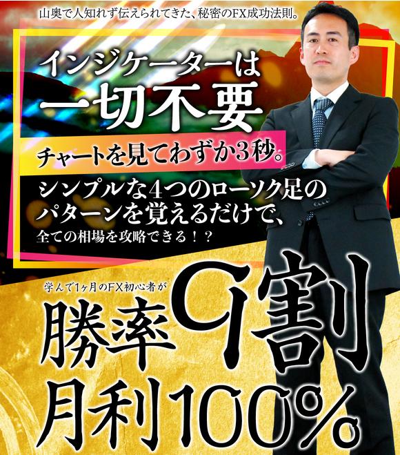 The Secret FX(須藤一寿)