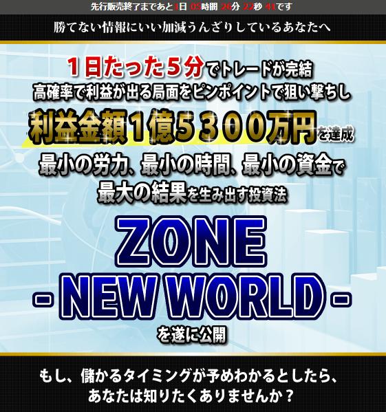 ZONE~NEW WORLD~(ゾーン・ニューワールド)
