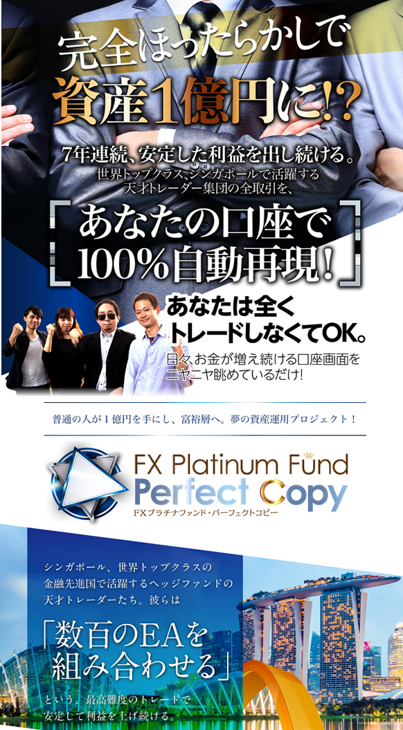 FXプラチナファンド・パーフェクトコピー