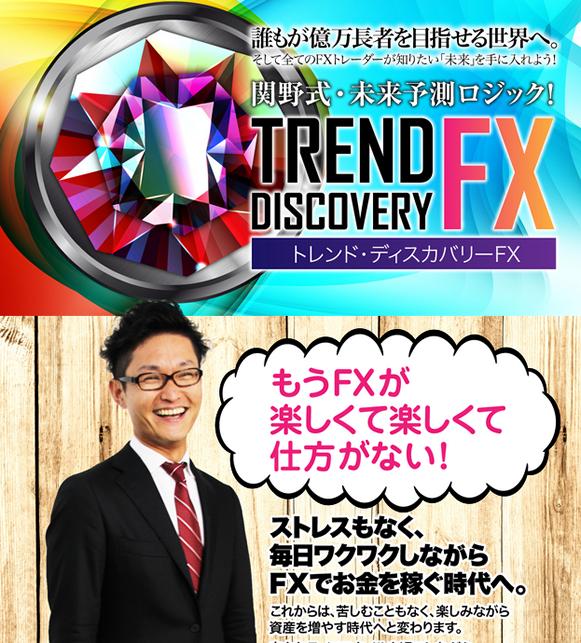 トレンド・ディスカバリーFX