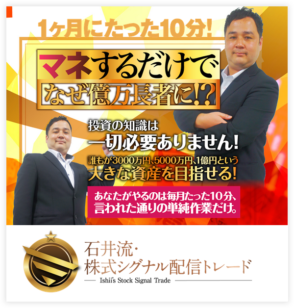 石井流・株式シグナル配信トレード