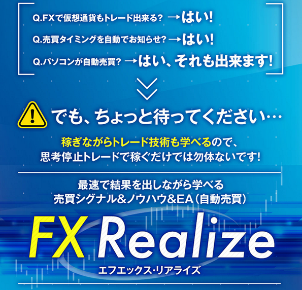 FX Realize(リアライズ)