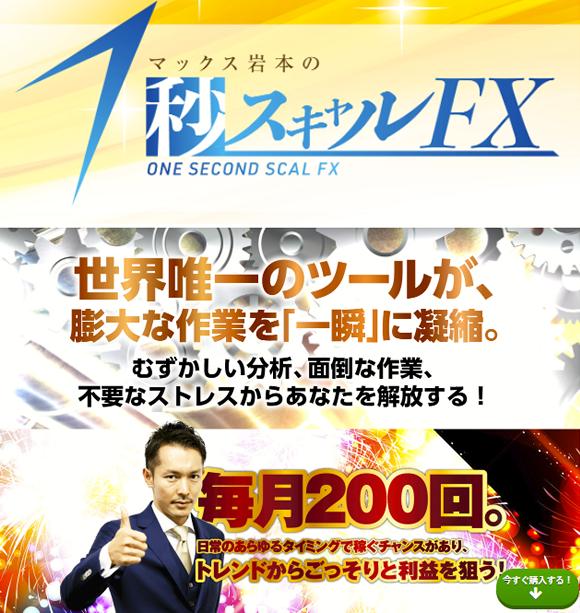 マックス岩本の1秒スキャルFX
