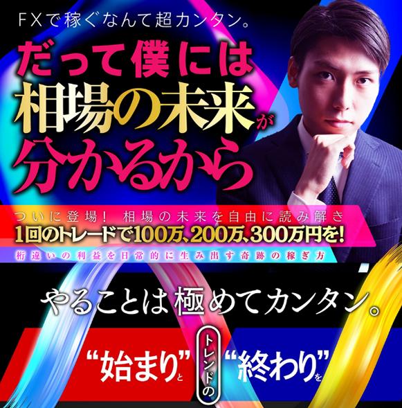 ネオ・ジーニアスFX(Futureロジック)