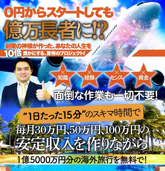 増田式・副業革命