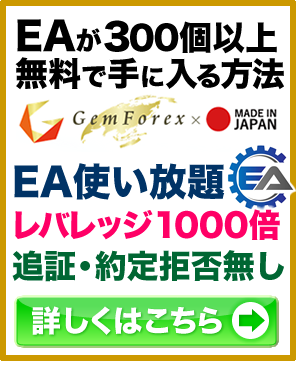 EAが200個以上無料で手に入る方法