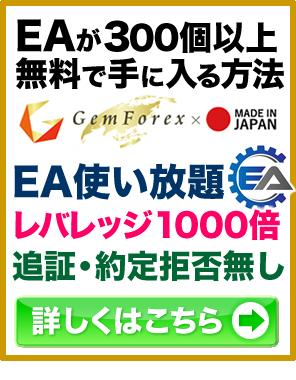 EAが300個以上無料で手に入る方法