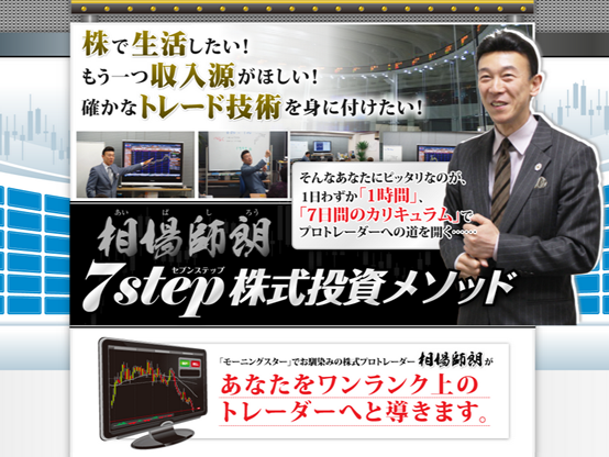 【相場師朗】 7step株式投資メソッド