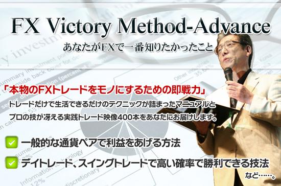 先進のFXビクトリーメソッド【アドバンス】完全版