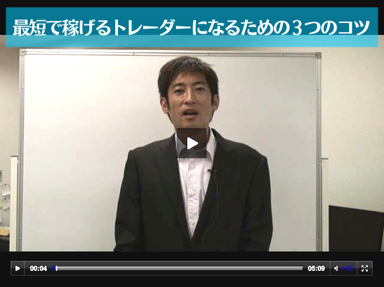 特典動画:FX-Jinの「最短で稼げるトレーダーになるための3つのコツ」