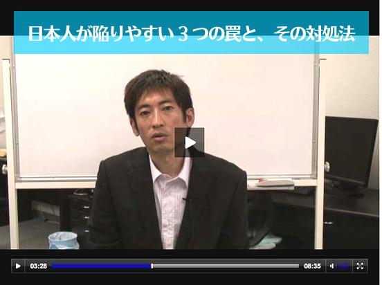 特典動画:FX-Jinの「FXで日本人が陥りやすい 3 つの罠とその対処法」