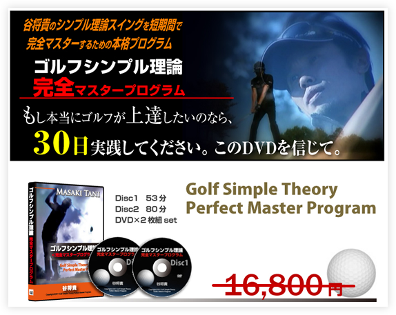 谷将貴のゴルフシンプル理論完全マスタープログラム