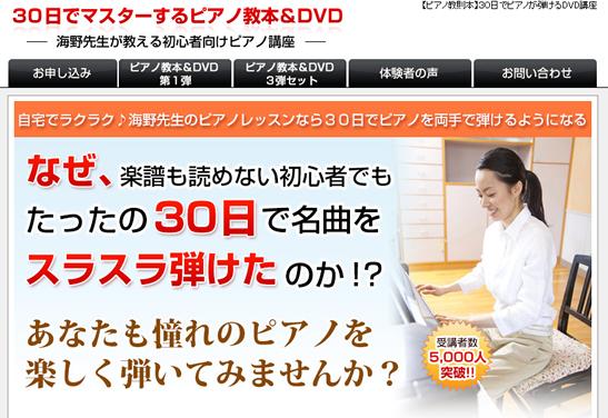 【ピアノ3弾セット】30日でマスターするピアノ教本&DVDセット!
