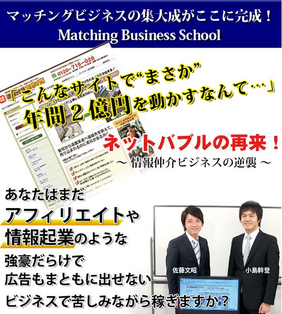 マッチングビジネススクール