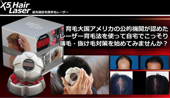 育毛レーザーX5