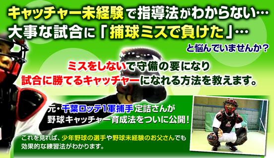 野球キャッチャー育成プログラム