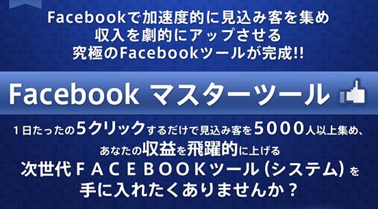 FACEBOOK(フェイスブック)マスターツール