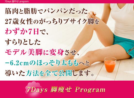 7Days 脚痩せ Program