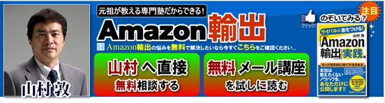 A塾 Amazon輸出専門のネット塾