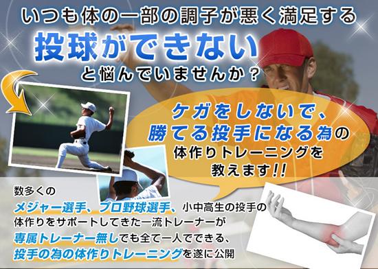 【Mac式】驚異の投手パフォーマンスライン