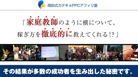 岡田式!カテキョPPCアフィリ塾
