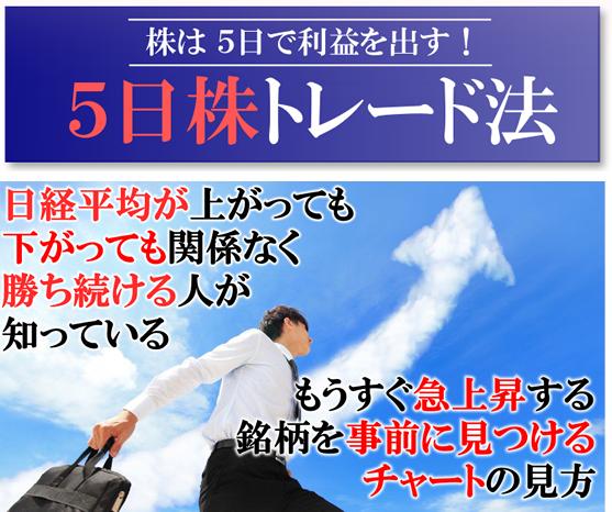 5日株トレード法【全編セット】