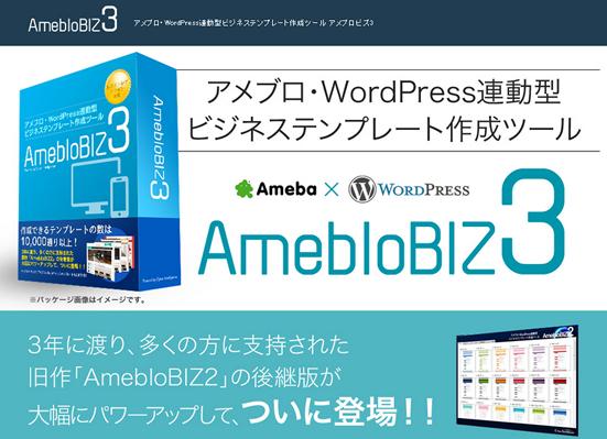 アメブロビズ3~ブログテンプレート