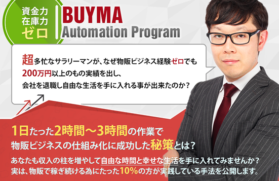 BUYMA AUTOMATION PROGRAM