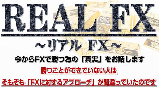 hiroのREAL FX(リアルFX)