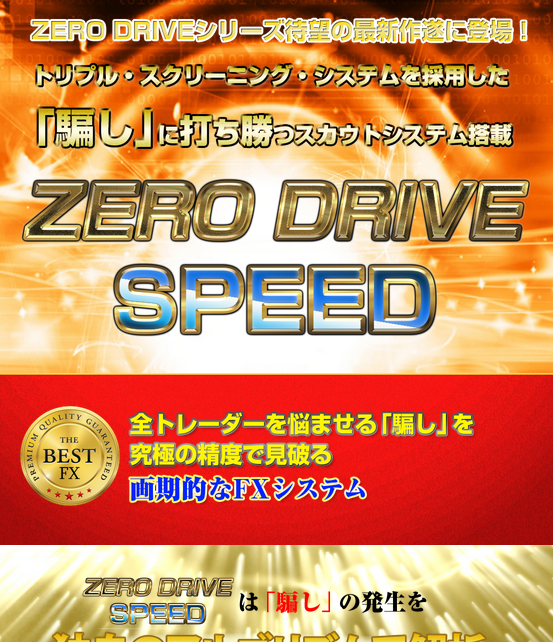 ゼロドライブスピード(ZERO DRIVE SPEED)