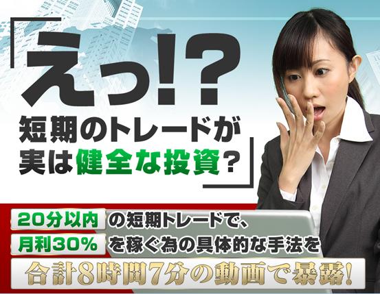 持田有紀子の必勝トレード!モチトレ!