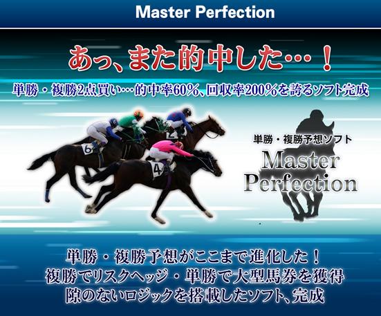 マスターパーフェクション競馬予想ソフト