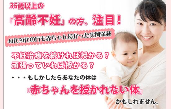 ヤスヨ式高齢不妊改善妊娠プログラム