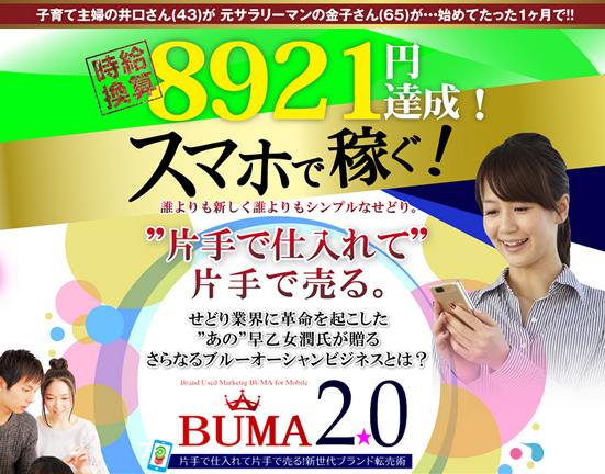 BUMA2.0スマホver
