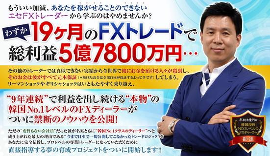 Gangnam FX(カンナムFX)