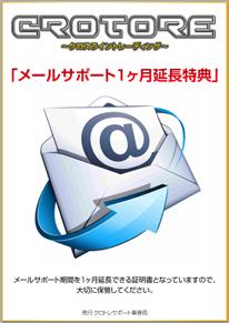 クロトレ特別特典:メールサポート延長チケット