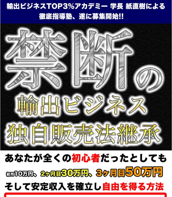 輸出ビジネスTOP3%アカデミー特別塾