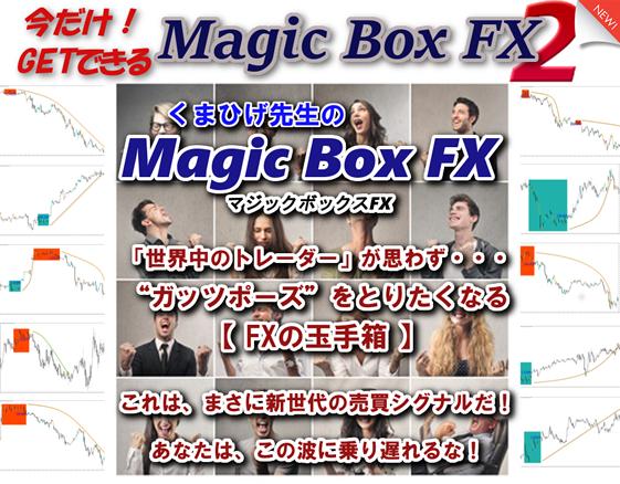 マジックボックスFX2