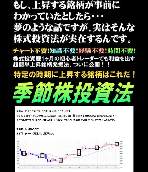 季節株投資法