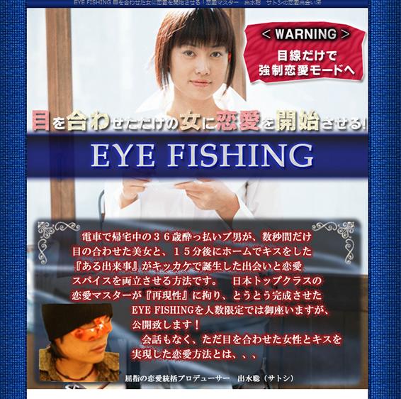 EYE FISHING【出水聡―サトシ― 目線だけで恋をさせる裏テク】