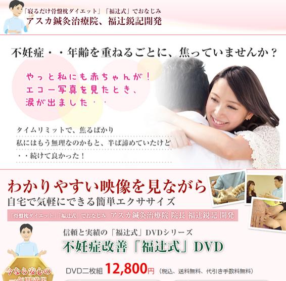 不妊症改善「福辻式」DVD