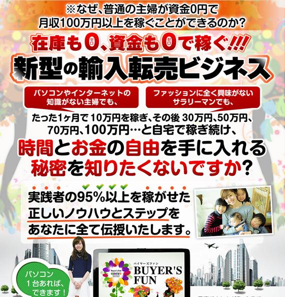 BUYER'S FUN(バイヤーズファン)