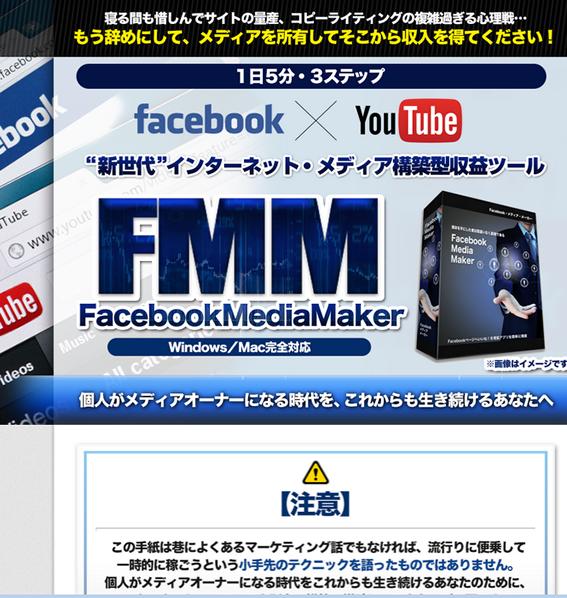 FMM(FacebookMediaMaker)