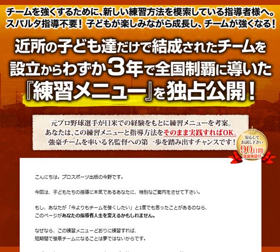 【野球】前田幸長の強豪チームの作り方