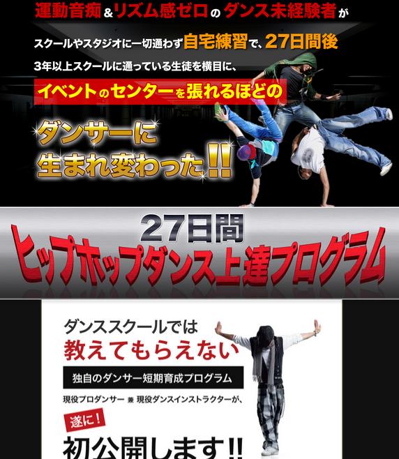 27日間ヒップホップダンス上達プログラム