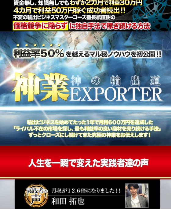 神業EXPORTER