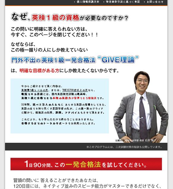 英検1級試験合格マニュアル