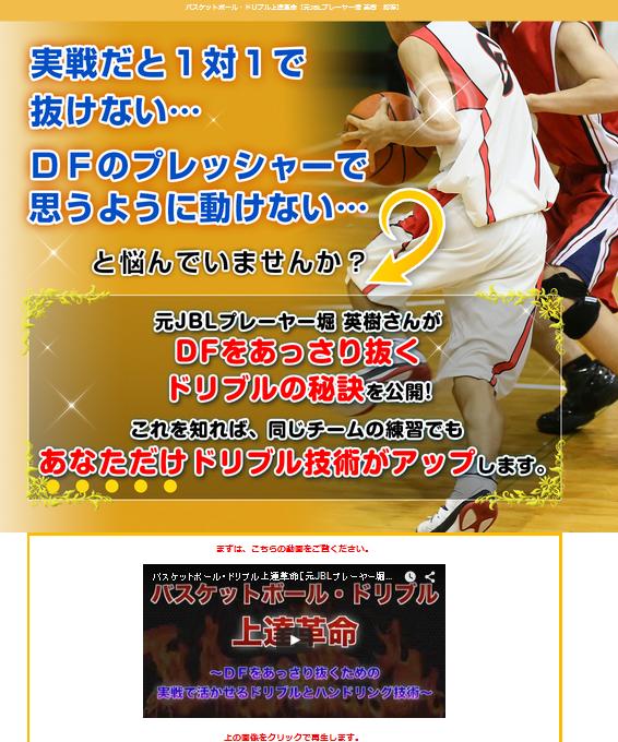 バスケットボール・ドリブル上達革命
